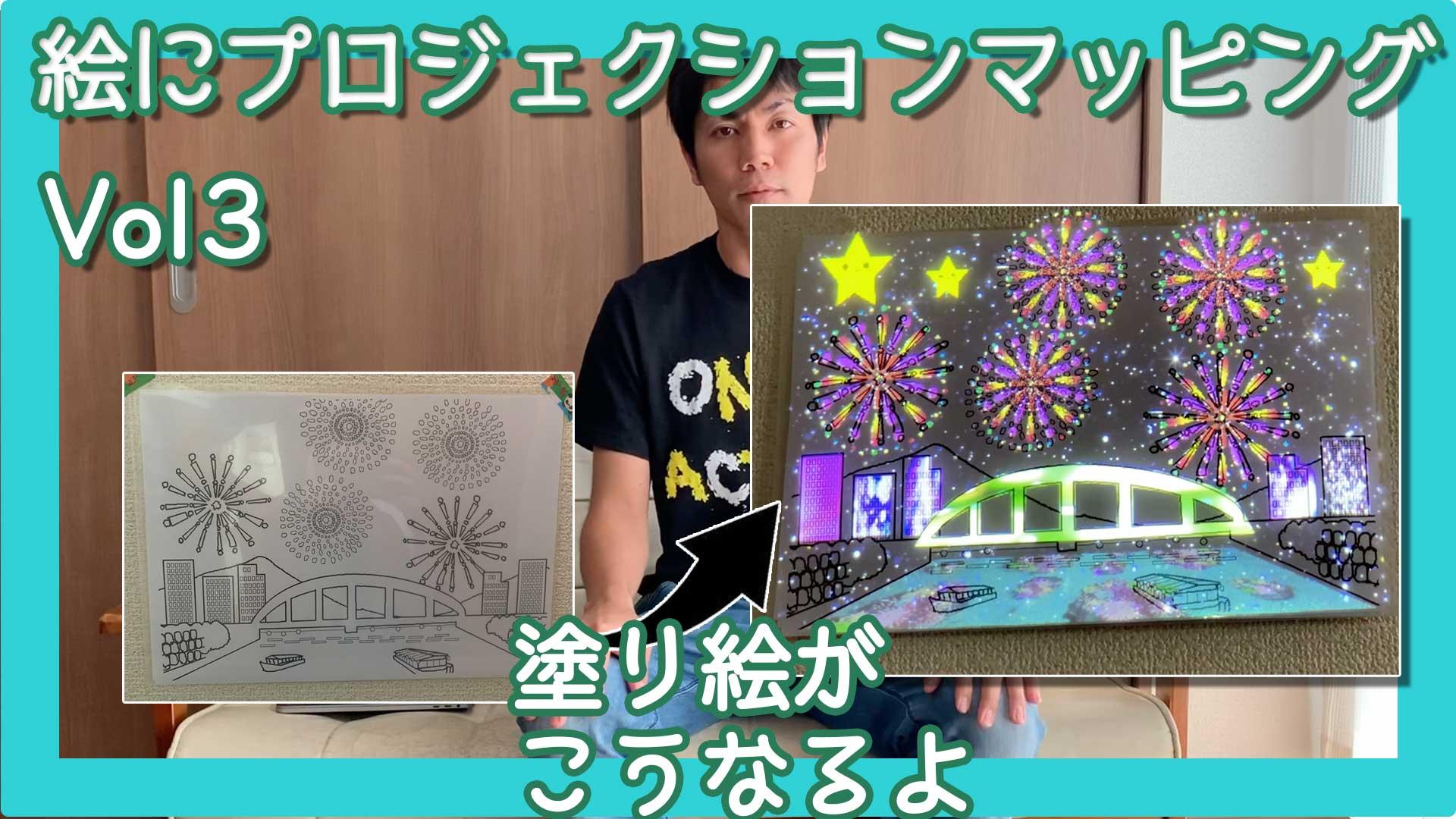プロジェクションマッピング作り方 絵3