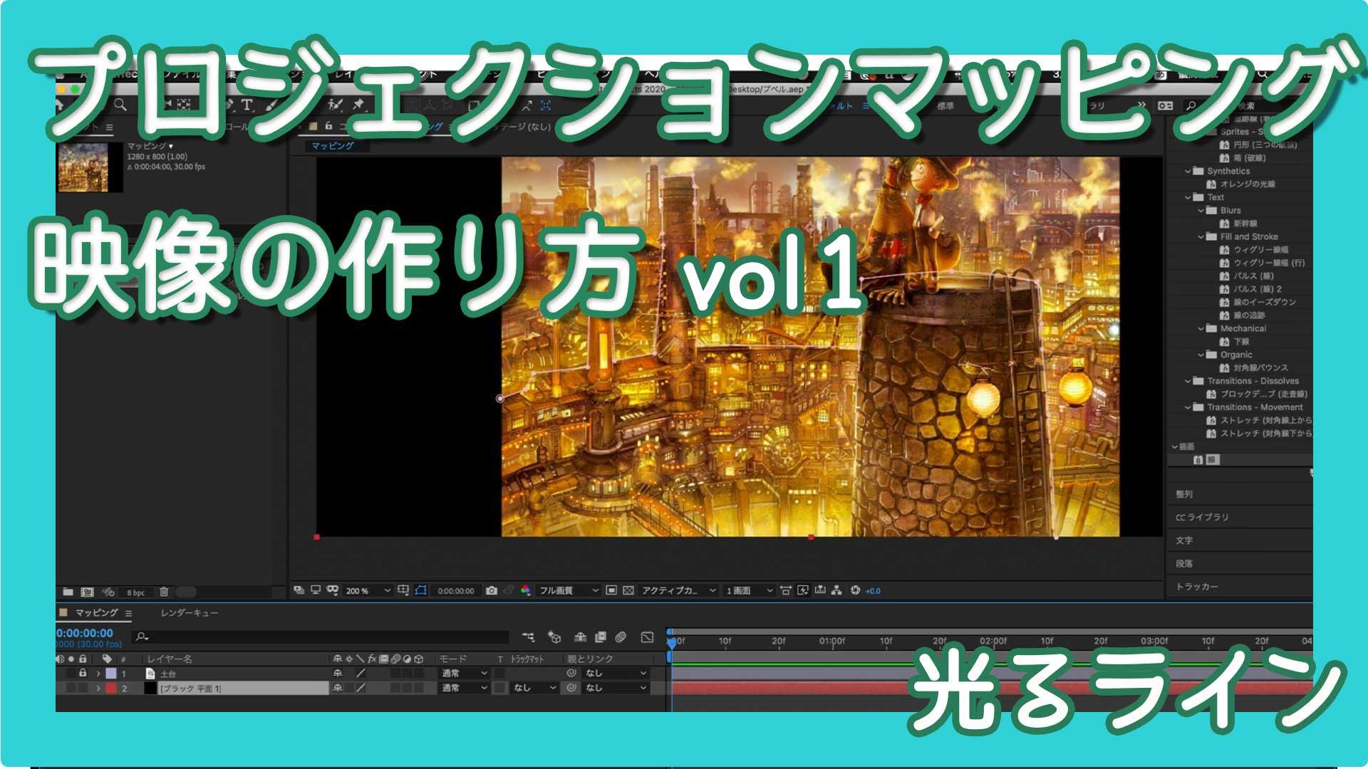 プロジェクションマッピング 映像の作り方 ライン1