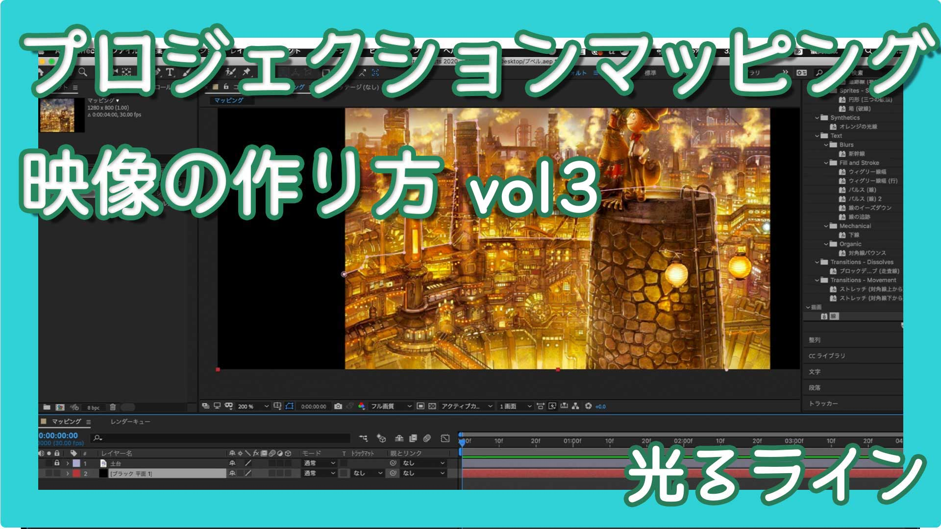 プロジェクションマッピング 映像の作り方 ライン3