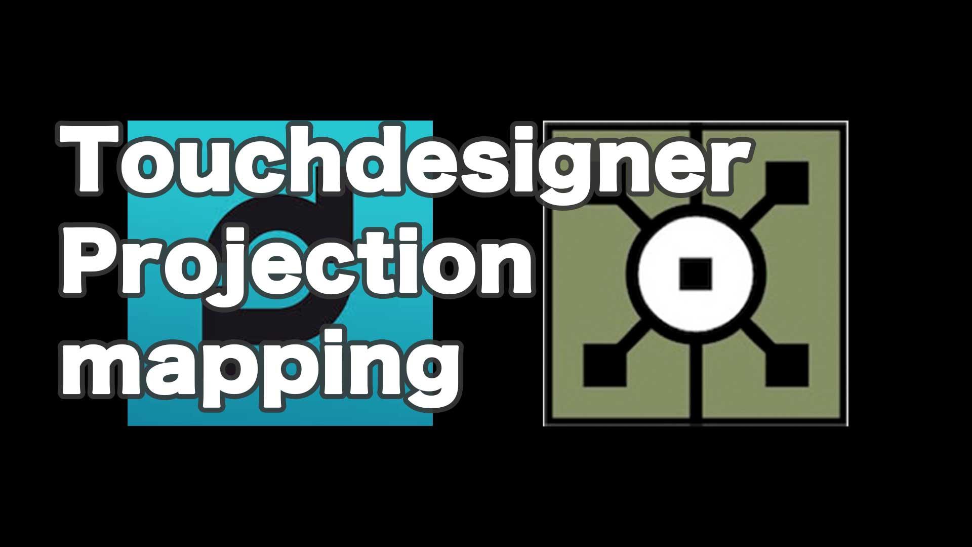 Touchdesigner プロジェクションマッピング
