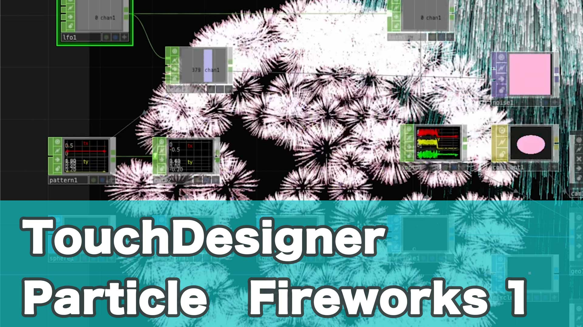 Touchdesigner Particle 花火