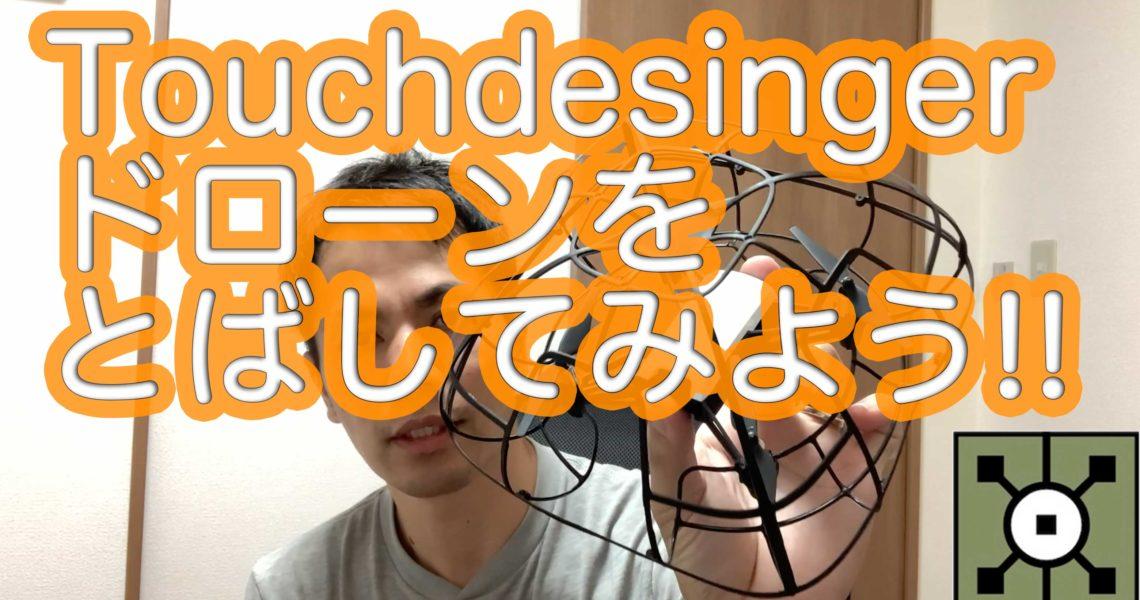 Tello Touchdesigner