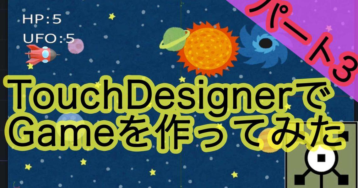 タッチデザイナー でゲーム作り