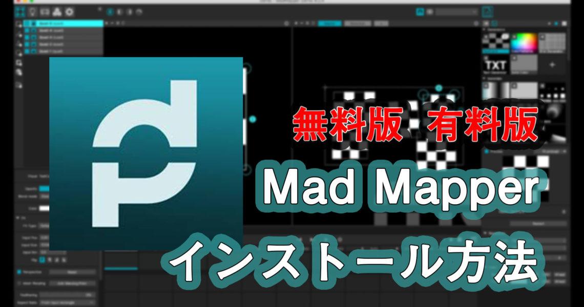 madmapper インストール方法