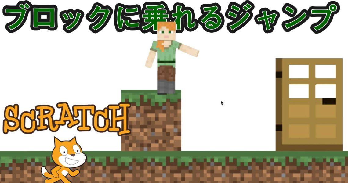 Scratchジャンプの方法