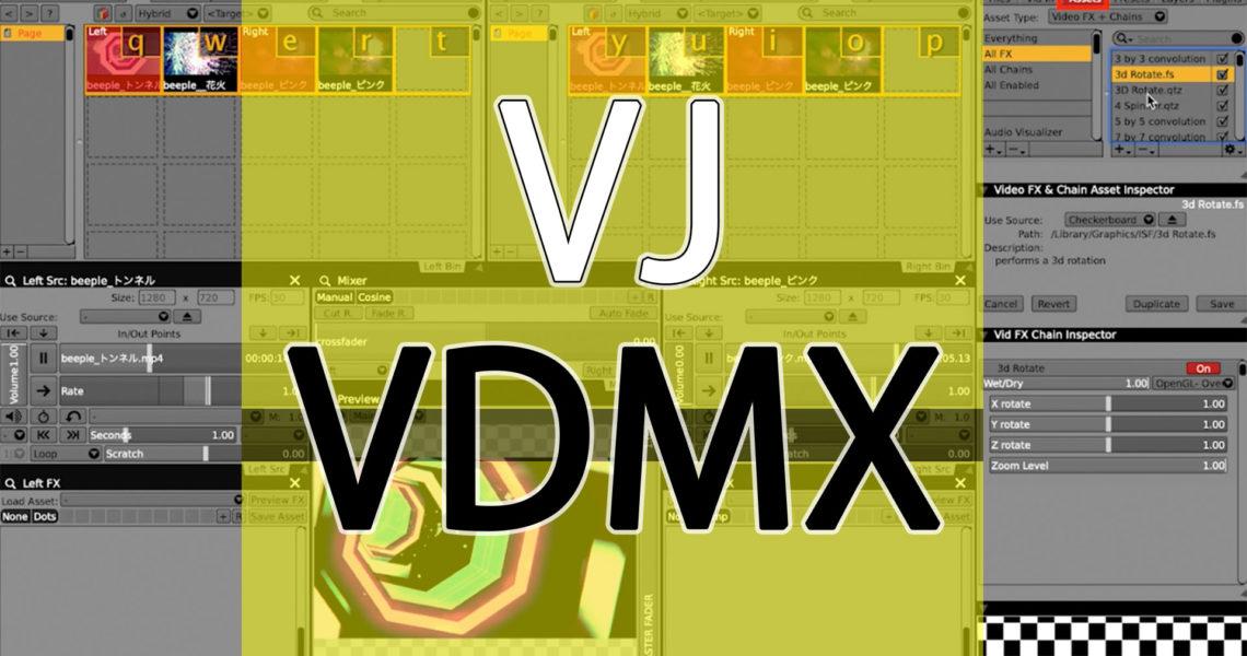 VJソフトVDMX