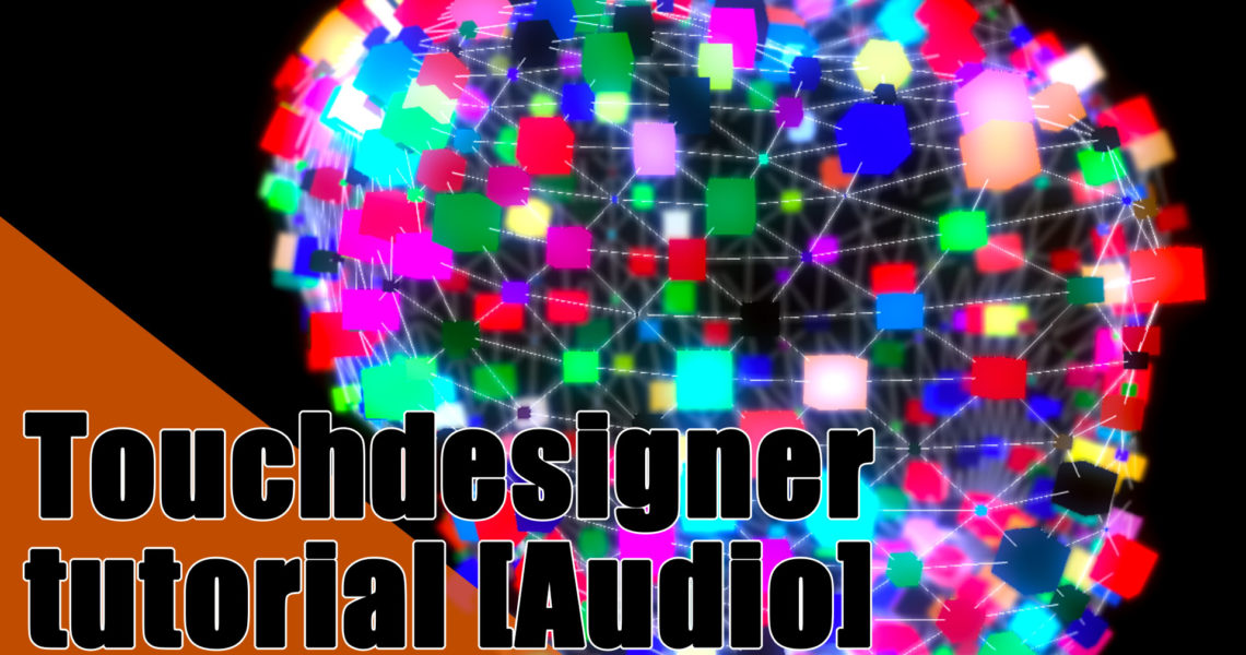 touchdesigner 音に反応させる