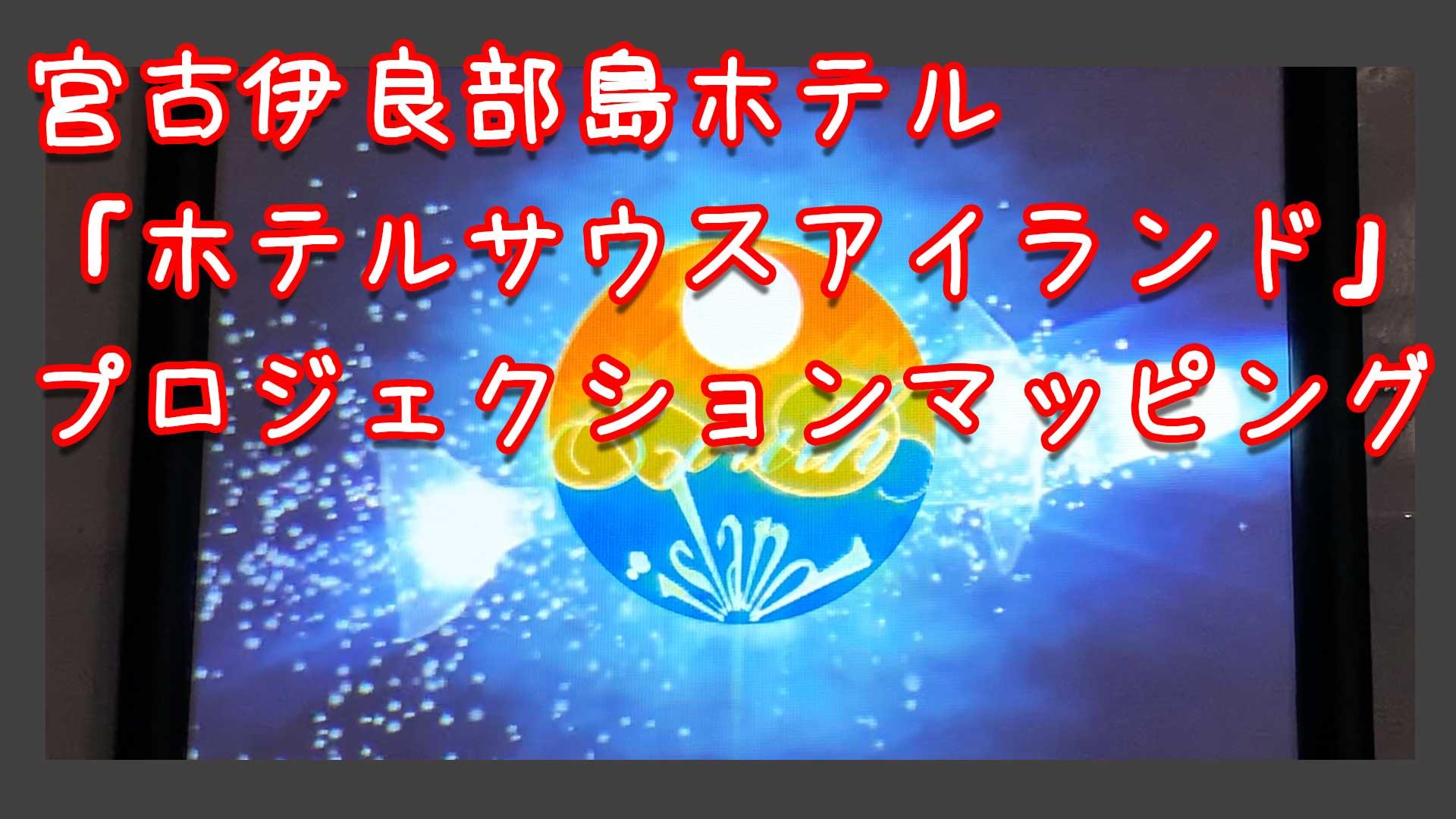 宮古島プロジェクションマッピング