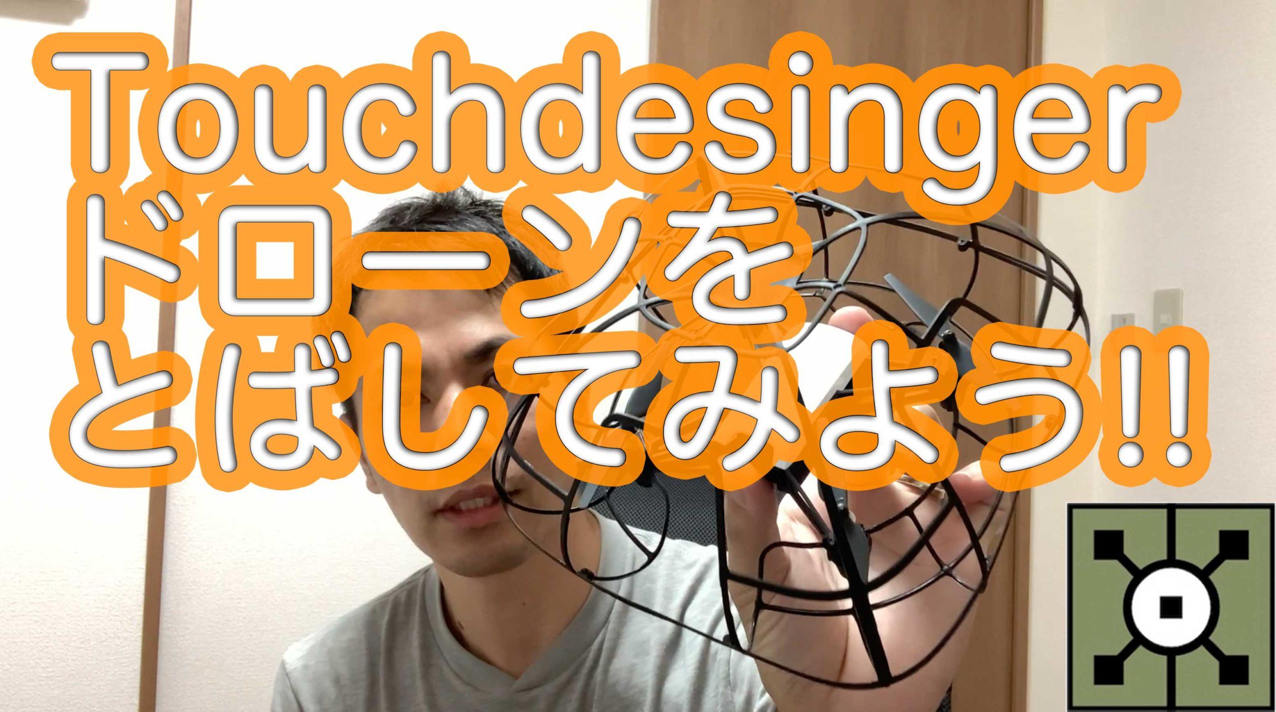 TouchDesigner ドローン
