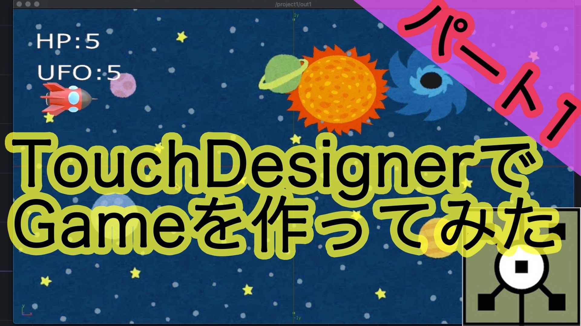 TouchDesigner チュートリアル